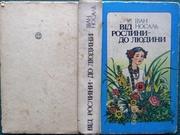 Носаль I.М.  Від рослини - до людини:  Розповіді про лікувальні та лік