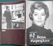 О. Якубович  Вера Марецкая.  Союз кинематографистов СССР 1984г. 64с.