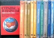 Страны и народы.11 томов.Научно-популярное географо-этнографическое .