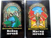 Роберсон Д. Легенды о Тигре и Дел.  Магия мечей, Война мечей в 2 книгах