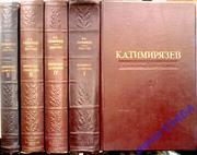 К. А. Тимирязев.  Избранные сочинения в четырех томах.  Тома: 1, 2, 3 и