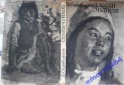 Семен Чуйков. :  Дмитрий Сарабьянов.  Советский художник.1976 г. 268 с