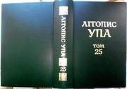 Літопис УПА.  Нова серія. Т. 25:  Коломийська округа ОУН: Документи і