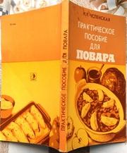 Успенская Н.Р.  Практическое пособие для повара.  Учебное пособие для