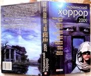 Украинский хоррор 2009 Составитель: Генри Лайон Олди Харьков: Фолио,  2