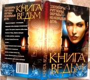 Завязкин О.В. Книга ведьм.Заговоры,  ритуалы,  обряды на каждый день. До