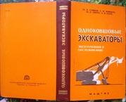 Одноковшовые экскаваторы: эксплуатация и обслуживание .  Ю. И. Стойлов