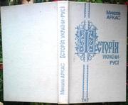 Історія України-Русі.  Аркас Микола Миколайович.  Одесса Маяк 1994. 39
