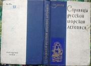 Зверев Б.  Страницы русской морской летописи.  М. Учпедгиз 1960 г. 272