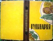 Голубчикова В. М.,   Кулинария.  Под редакцией Б. П. Клейман.  Москва.