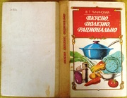 Тычинский В.Т.  Вкусно,  полезно,  рационально.  Художник Петраков В. М.