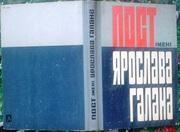 Пост імені Ярослава Галана.  Книга пята.  Памфлети,  статті,  нариси,  сп