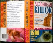 Заведия Т. Л.  Сучасна енциклопедія любителя кішок. : 1500 корисних по