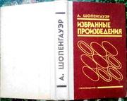 Шопенгауэр А.  Избранные произведения.  Составитель,  автор вступительн