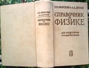 Яворский Б.М.,  Детлаф А.А.  Справочник по физике.  Для инженеров и сту