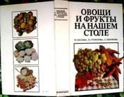 Овощи и фрукты на нашем столе. Авторы: Маргарита Цолова,  Вера Стоилова