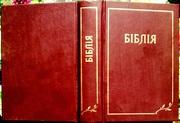 Біблія або Книги Святого письма Старого й Нового Заповіту.  Із мови да