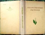 Гаммерман А.Ф. и др.  Лекарственные растения. Растения-целители.   Уче