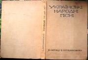 Лятошинський,  Б. М. Українські народні пісні: В обробці Б.  Лятошинськ