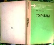 Курилова В.И.  Туризм.   М. Просвещение 1988г. 224 с. илл.  твердый пе