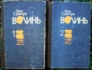 Улас Самчук.  Волинь.  Трилогiя . Роман у трьох частинах (двох томах).
