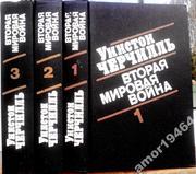 Вторая мировая война.  (комплект из 3 книг).  Уинстон Спенсер Черчилль