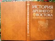 История Древнего Востока.   Под ред. Кузищина В.И.  3-е изд.,  перераб.