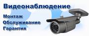 Установка и обслуживание камер охранного видеонаблюдения