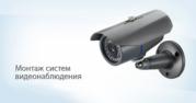 Установка,  систем видеонаблюдения. Доступные цены,  качество работ