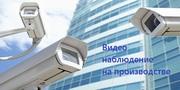 Установка камер видеонаблюдения на предприятии,  заводах и фабриках