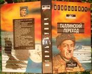 Бунич И.  Таллинский переход. Операция `Нептун`  Серия Черная картотек