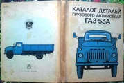 Каталог деталей грузового автомобиля ГАЗ-53А.  Горьковский автомобильн