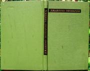 Леопарди Д.  Лирика.  Серия: Сокровища лирической поэзии.  М. Художест