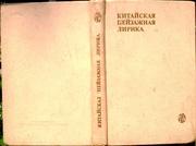 Китайская пейзажная лирика III-XIV веков.  Стихи,  поэмы,  романсы,  арии