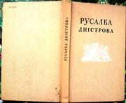 Русалка Дністрова.  Фотокопія з видання 1837 року.  Вступ. стаття О.Бі