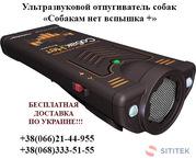 Отпугиватель собак Собак.нет Вспышка плюс купить Украина