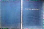 Искусство Бирмы.  Ожегова Н.И. Серия: Искусство стран и народов мира.