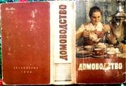 Домоводство.   М. Сельхозгиз 1958г. 776с. илл. Твердый переплет,  обычн