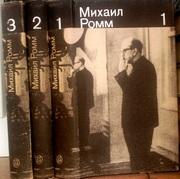 Михаил Ромм.  Избранные произведения.  (комплект из 3 книг)  Искусство