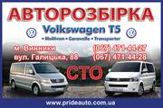 Авторозбірка Запчастини Volkswagen Т5