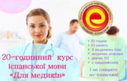 20-год. курс іспанської мови для медиків,  B1