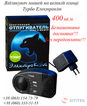 Від мишей і щурів - відлякувач ЕлектроКіт турбо
