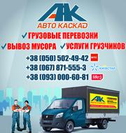 Квартирный переезд во Львове. Переезд квартиры недорого,  услуги грузчи