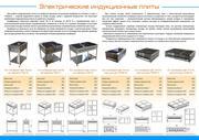 Продажа Индукционной плиты