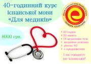 40-год. курс іспанської для медиків,  В1