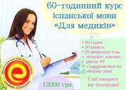 60-год. курс іспанської для медиків,  B1.