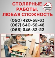 Столярні роботи Львів,  столярна майстерня у Львові