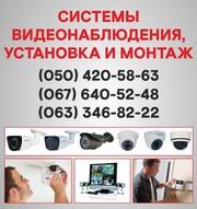 Камери відеоспостереження у Львові,  встановлення камер Львів