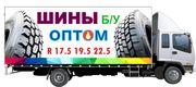 ОПТОМ R17, 5 R19, 5 R22, 5 резина б/у для грузовиков,  автобусов