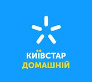 Домашній Інтернет Київстар